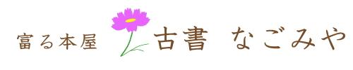 学術書・専門書他古本通販専門店【古書なごみや】千葉県印西市