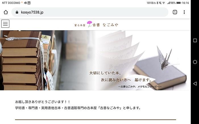 スマートフォンで見た古書なごみやのトップページの画像